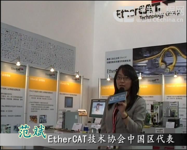 2010FA/PA展览会EtherCAT展台