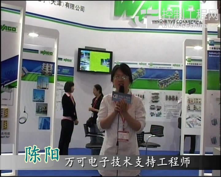 2010FA/PA展览会万可电子展台
