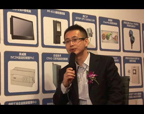 英威腾自动控制总经理伊晓光:以产品和服务为发展核心