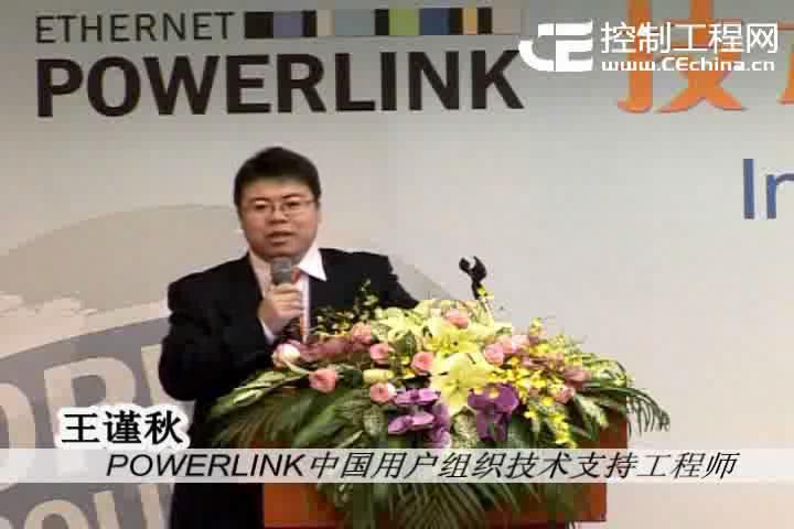 王谨秋先生做关于POWERLINK Basic的介绍