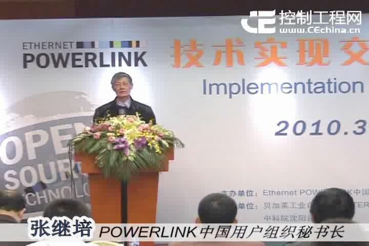 张继培教授介绍POWERLINK中国用户组织的概况
