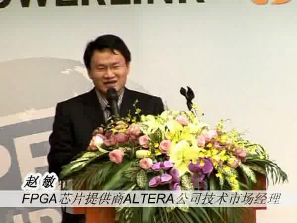 ALTERA技术市场经理赵敏介绍了FPGA实现的灵活性和完整的开发工具包
