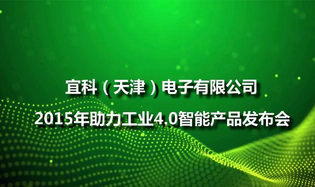 宜科2015年助力工业4.0智能产品发布会
