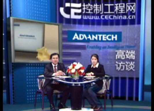 高端访谈:对话研华自动化事业群中国区总经理蔡奇男