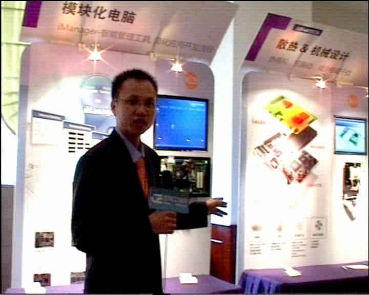 2010研华技术应用创新论坛——嵌入式应用