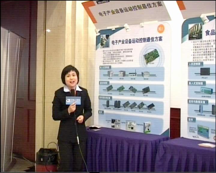 2010研华技术应用创新论坛——工业自动化控制