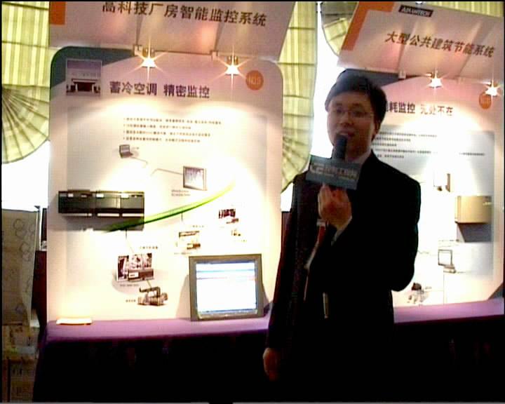 2010研华技术应用创新论坛——智能楼宇与节能控制
