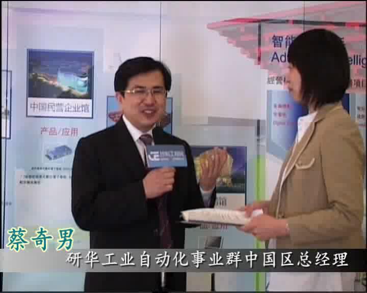 蔡奇男访谈:研华将致力于推动物联网产业发展