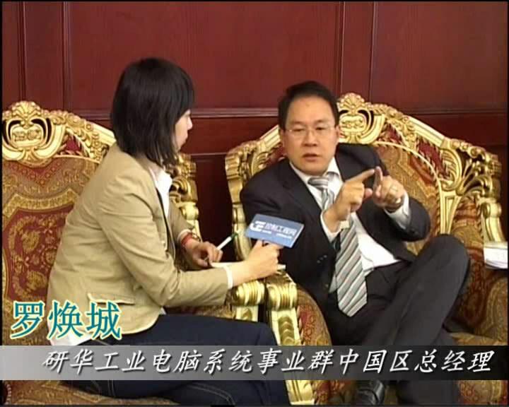 罗焕城接受专访谈嵌入式电脑与物联网