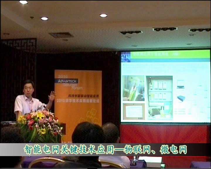 智能电网关键技术应用—物联网、微电网