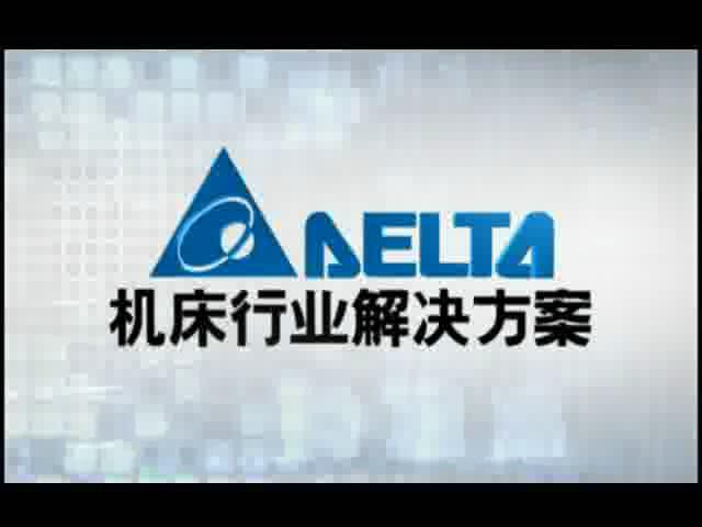 台达自动化产品在机床行业的应用