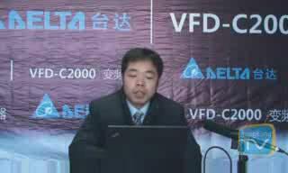 台达C2000系列高阶矢量变频器技术在线研讨会