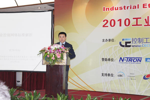 工业控制网络标准解析